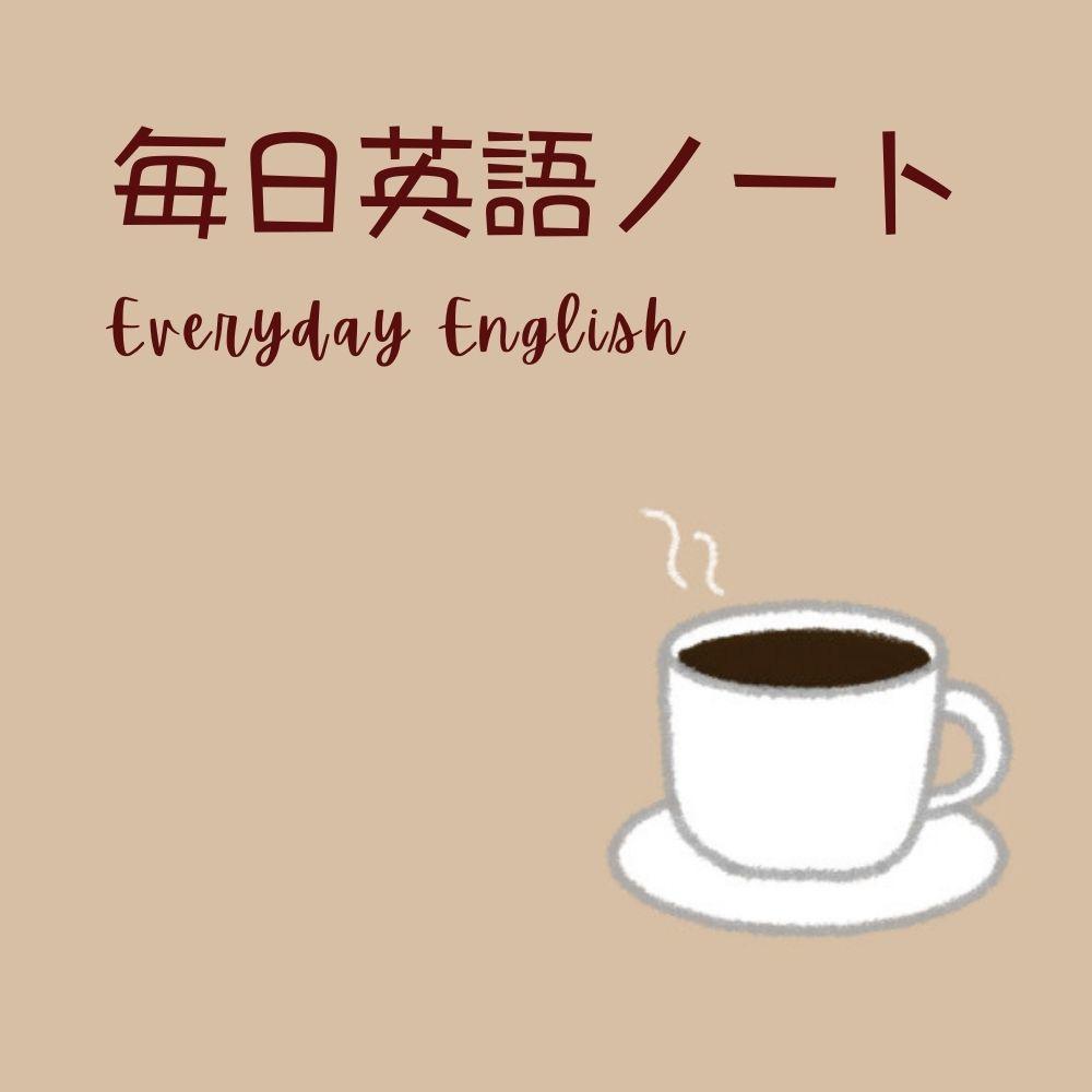 毎日英語ノート