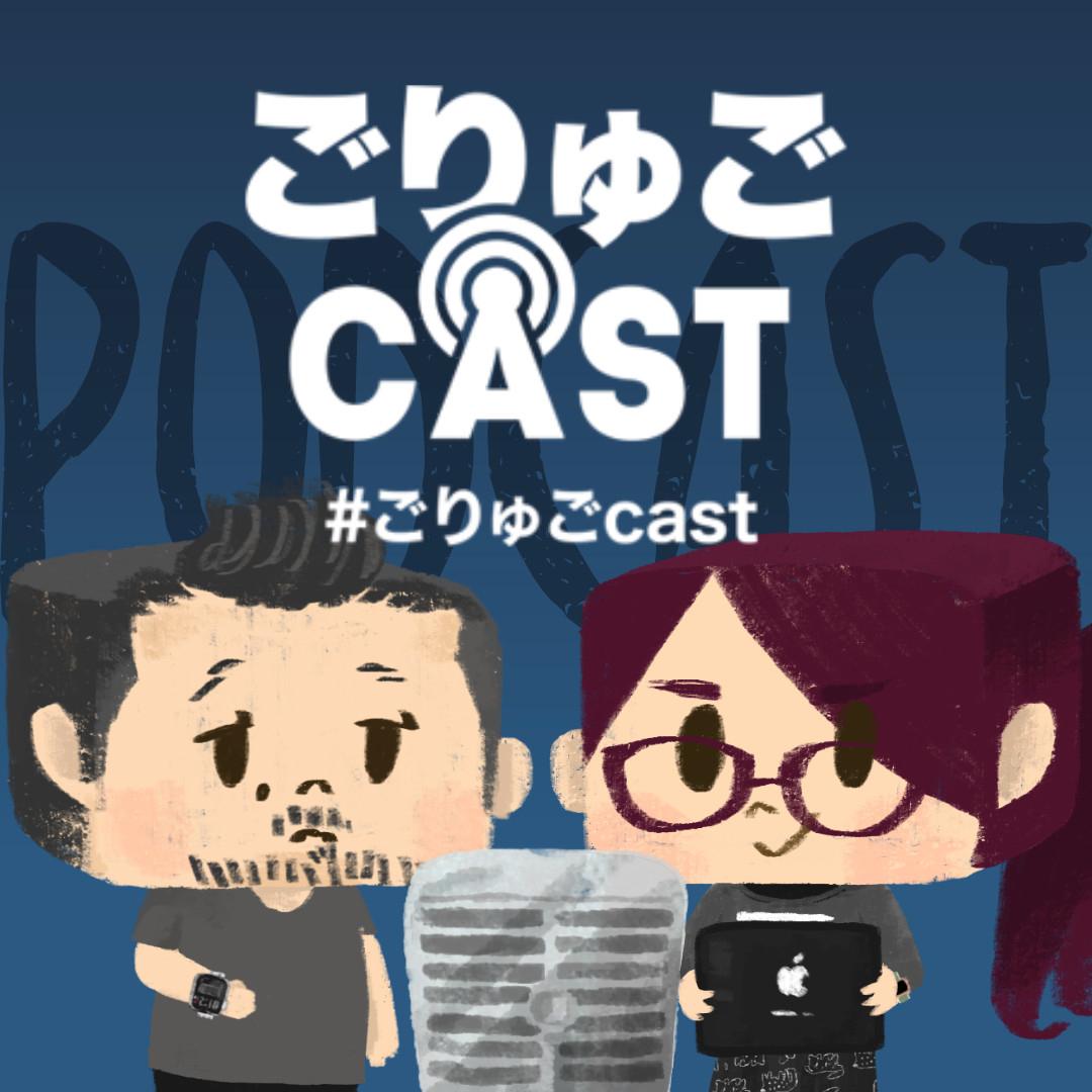 ごりゅごcast Newsletter