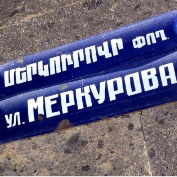 Ретроградный Меркуров