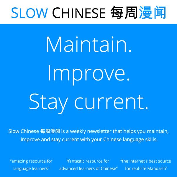 Slow Chinese 每周漫闻