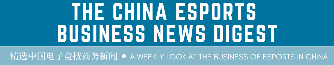 China Esports Business News Digest
