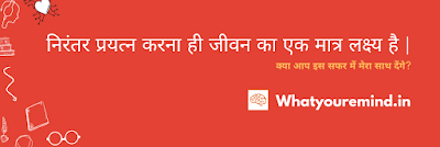 SULEKH - 01  Newsletter by WhatYouRemind.in