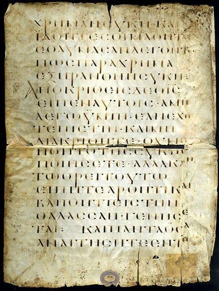File:Uncial 087 (Mt 21,19-24).jpg