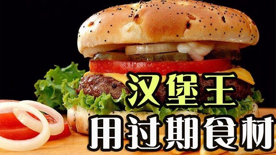 汉堡王用过期食材,真相让人震惊_哔哩哔哩(゜-゜)つロ干杯~-bilibili