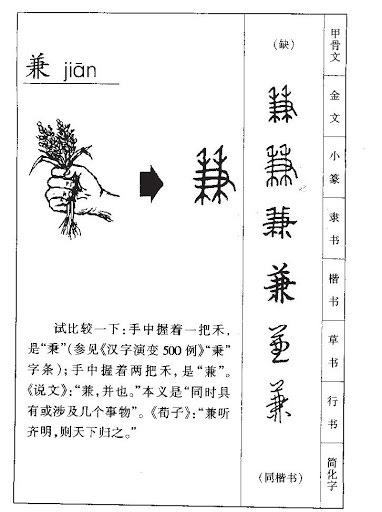 兼- 字源查询- 汉字源流- 查字网