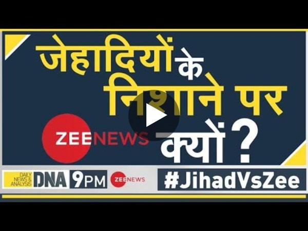 Jihad Vs Zee | Sudhir Chaudhary Show