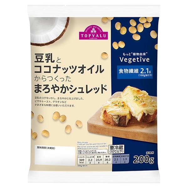 豆乳とココナツオイルでつくった まろやかシュレッド 商品画像 (メイン)