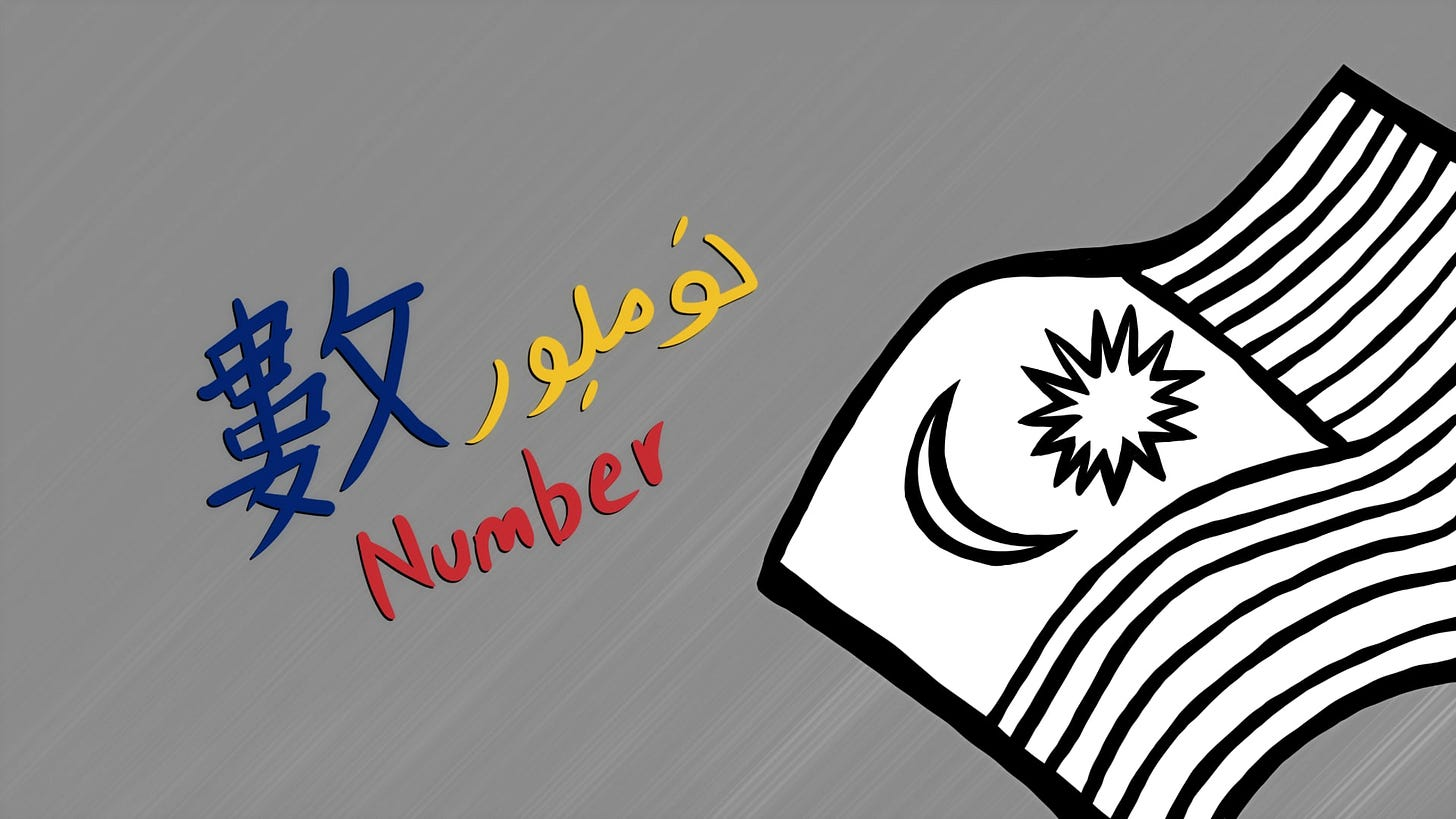 A doodle of the Malaysian flag with the word number in Chinese, Malay, and English on the left.