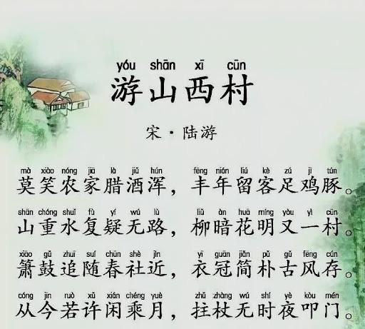 游山西村古诗-励志名言网
