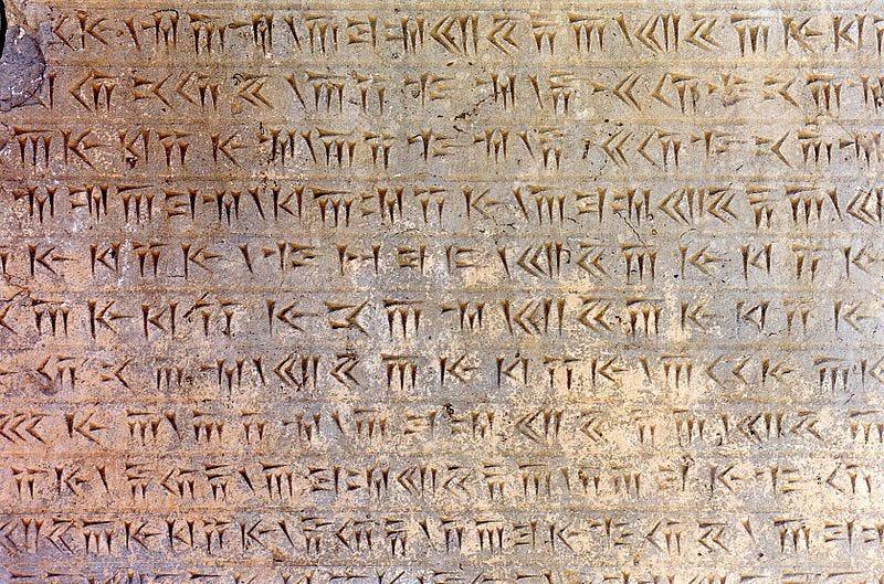 File:Persépolis. Inscription.jpg