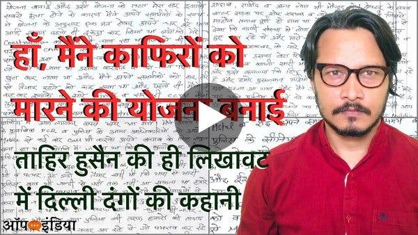 हाँ, मैंने प्लान किया पूरा दंगा: ताहिर हुसैन | Tahir Hussain's written statement on Delhi riots