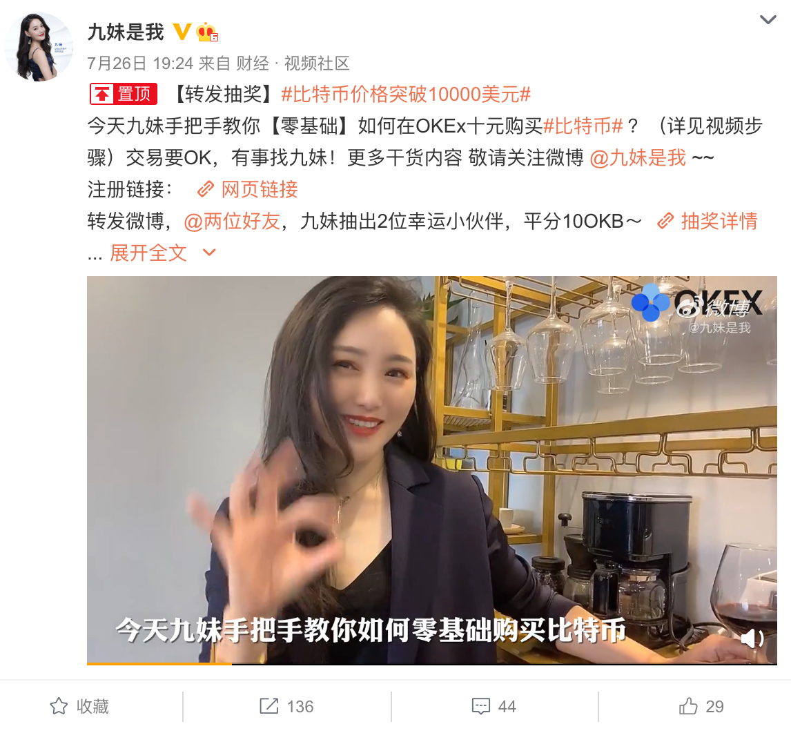 An online influencer from OKEx instructs users how to buy Bitcoin with 10 RMB