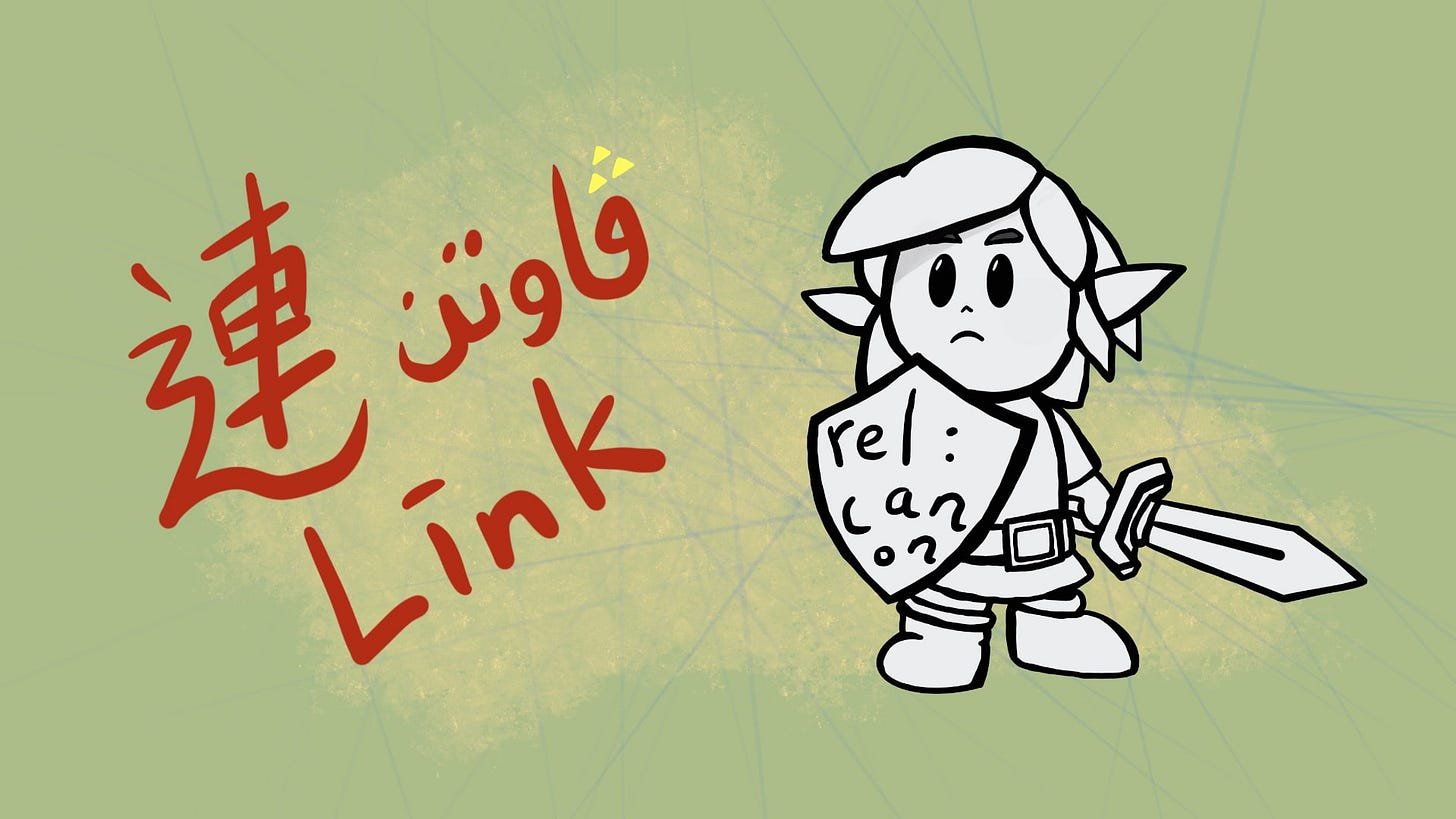A doodle of Link from The Legend of Zelda with the word link in Chinese, Malay, and English on the left.