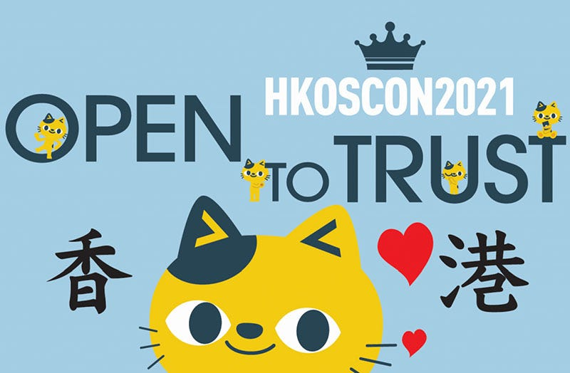 香港開源年會 HKOSCON 2021