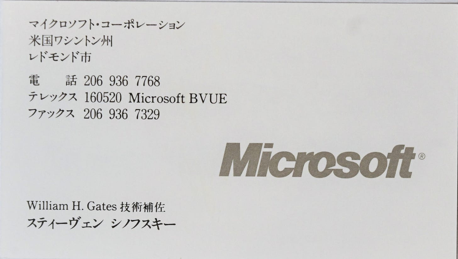 Japanese text business card of mine. Technical assistant.