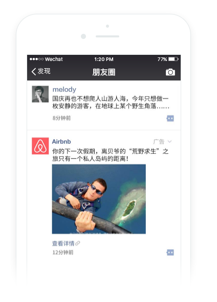 WeChat-Moment-Ad