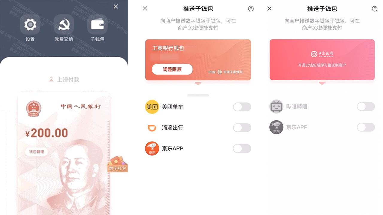 Enterprise blockchain to integrate China's digital yuan · TechNode