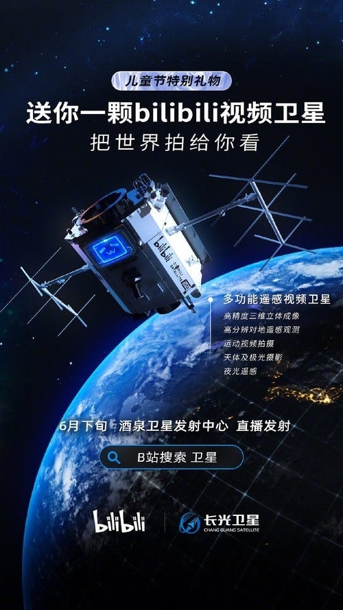 Bilibili, YouTube of China, to launch satellite for video content production-cnTechPost