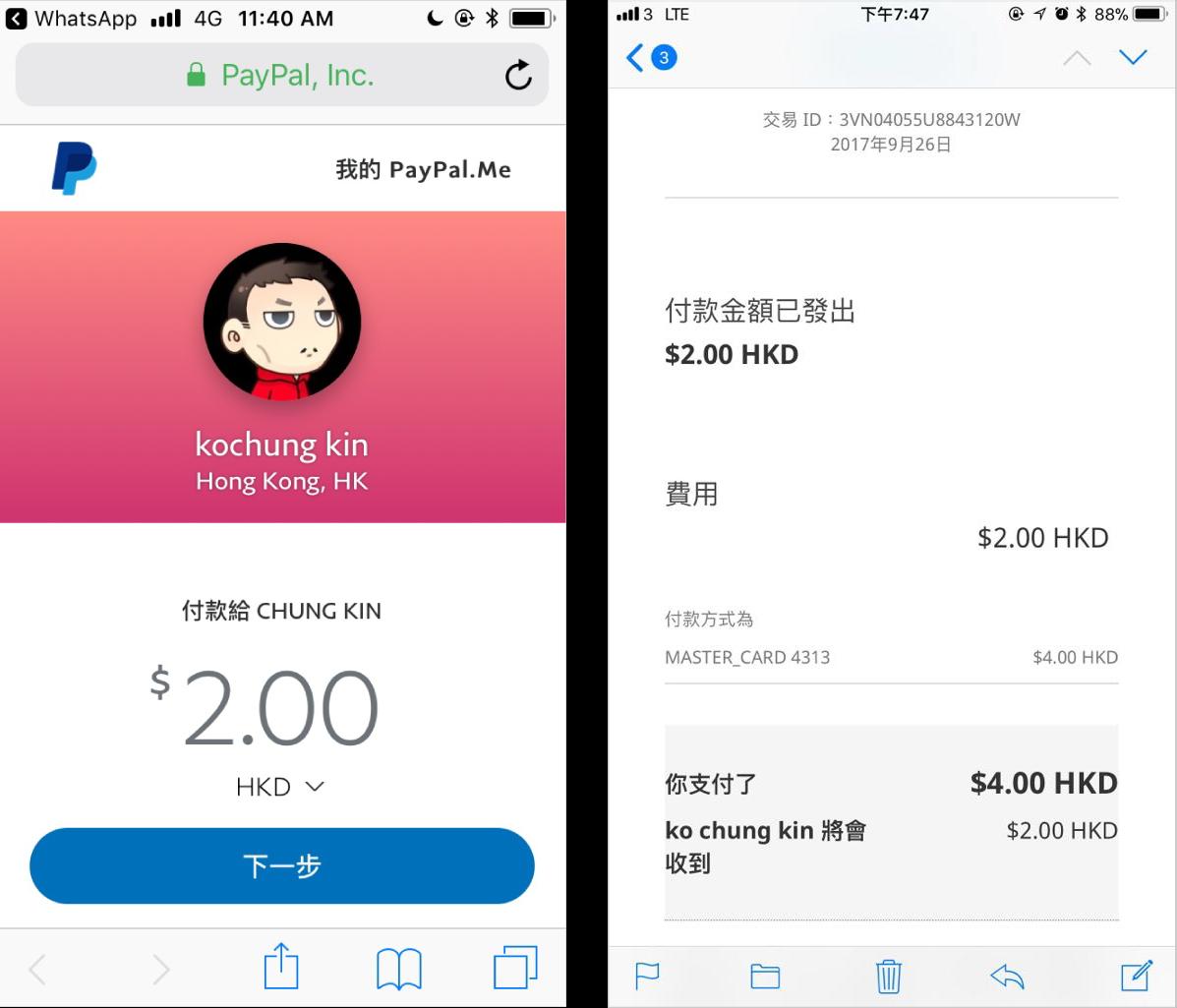 使用PayPal支付HKD2,成本同樣為HKD2,支付成本50%