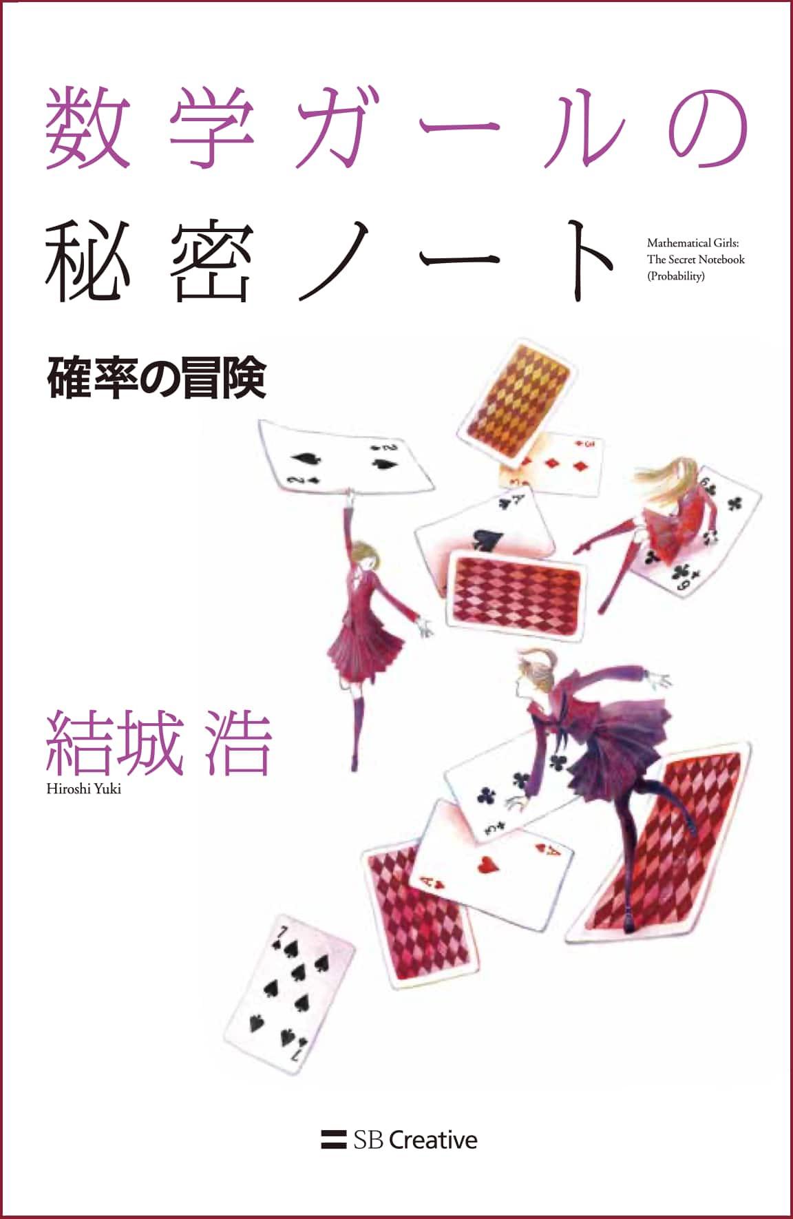 『数学ガールの秘密ノート/確率の冒険』表紙