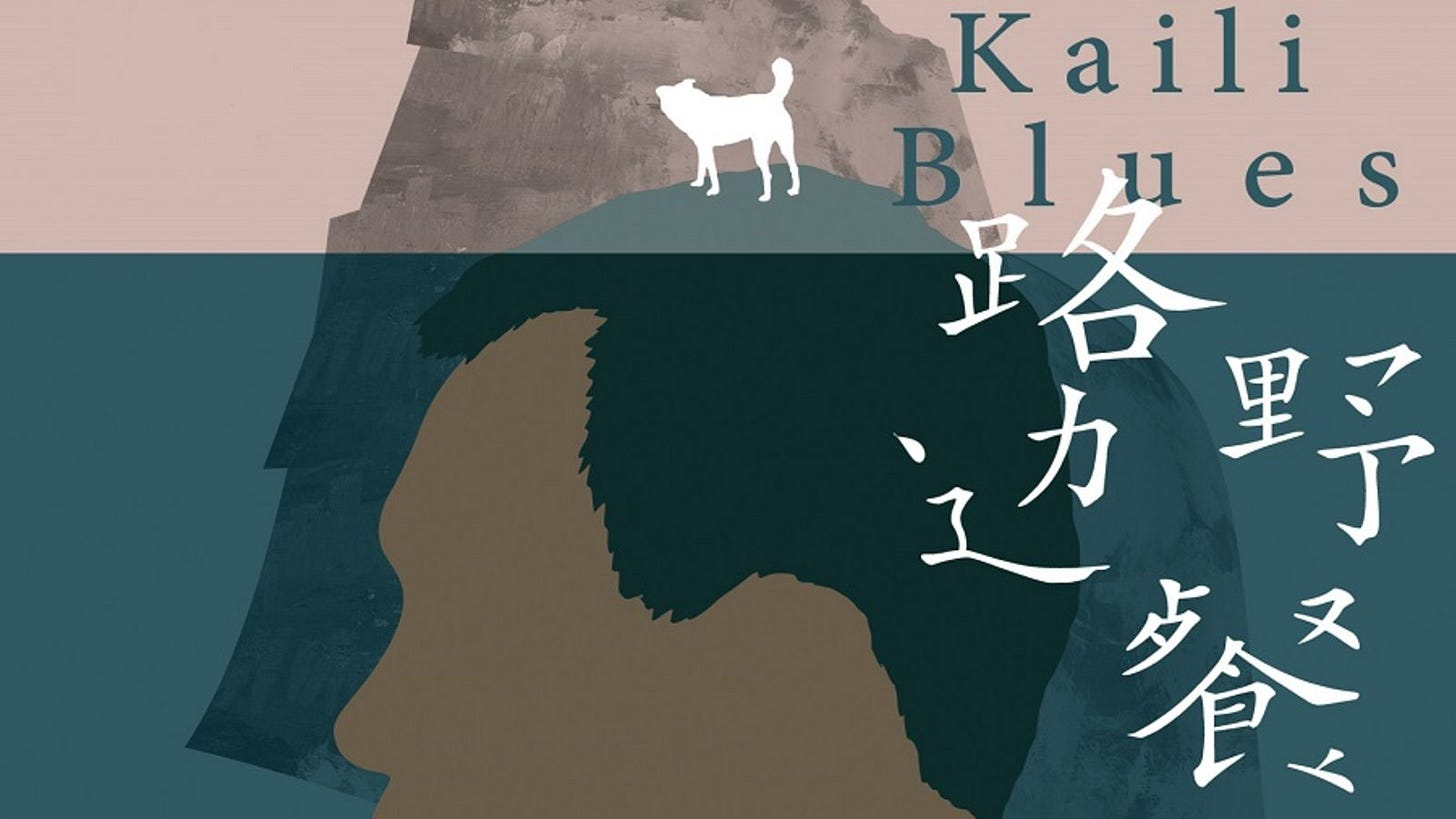 Kaili Blues | Kanopy