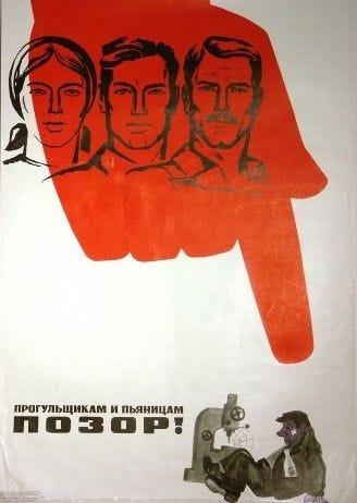 """Shame to the Drunkard"" (1972)"