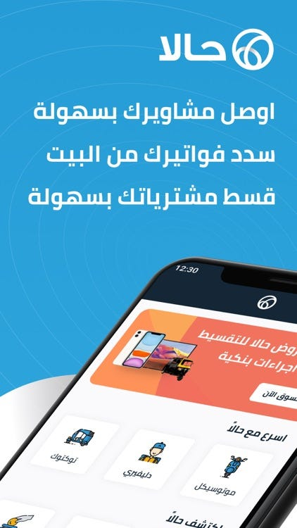 Halan: Rides, Delivery, Pay by halan inc.