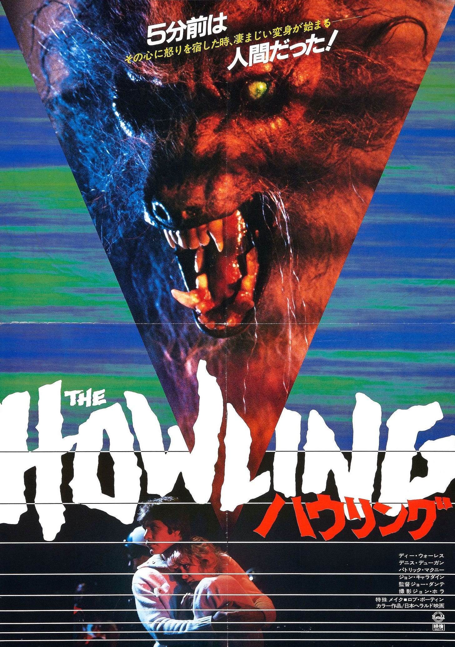 Poster for The Howling (1981, USA) - Wrong Side of the Art