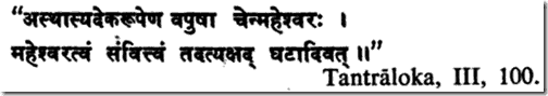 Abhinavagupta Tantralok III 100