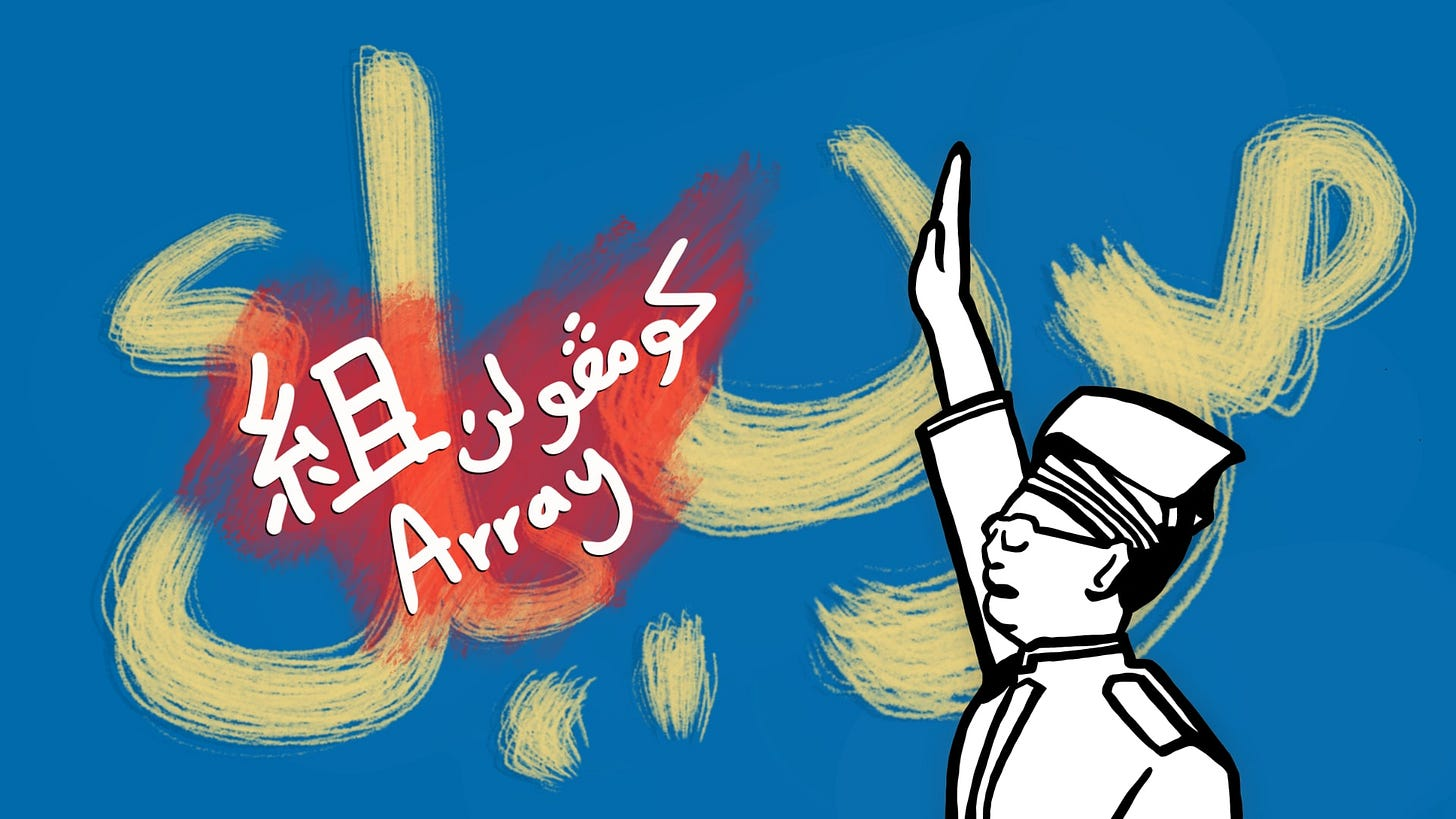 A doodle of Tunku Abdul Rahman with the word array in Chinese, Malay, and English on the left.