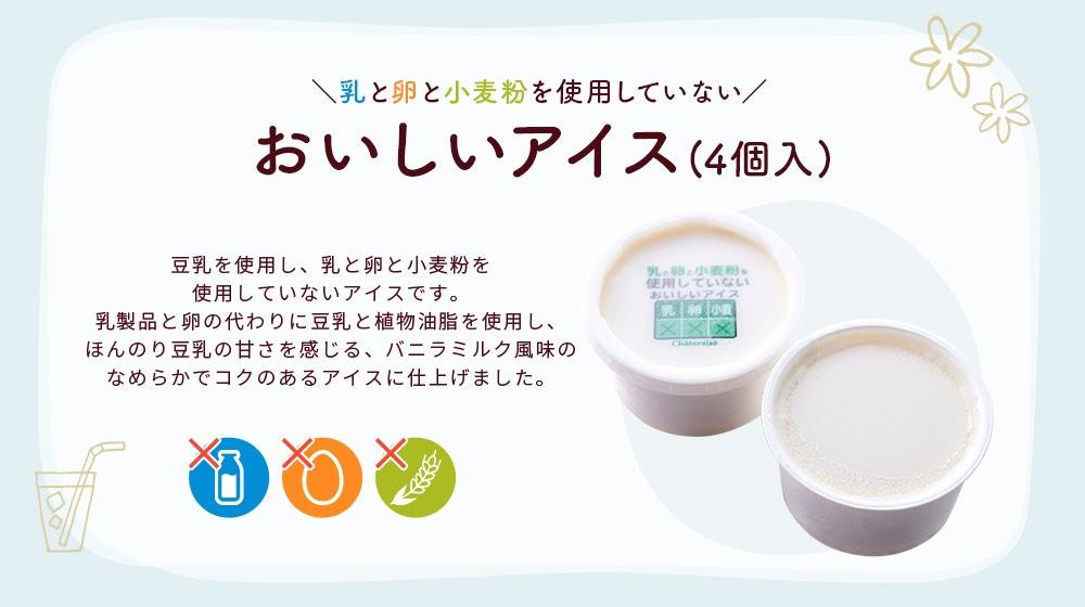 乳と卵と小麦粉を使用していないおいしいアイス