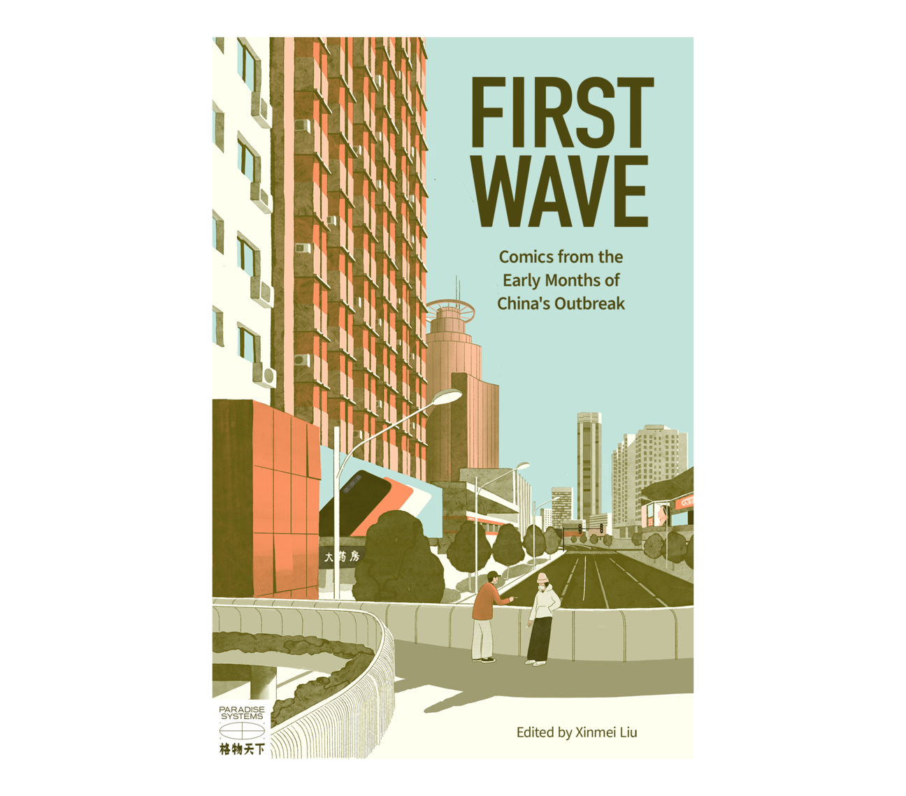 A cover image of First Wave: Comics from the Early Months of China's Outbreak