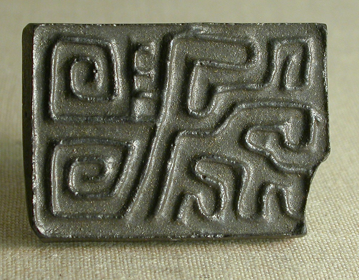 Pyramid-Shaped Stamp Seal Inscribed With A Labyrinth Design, Brown limestone, Indurated