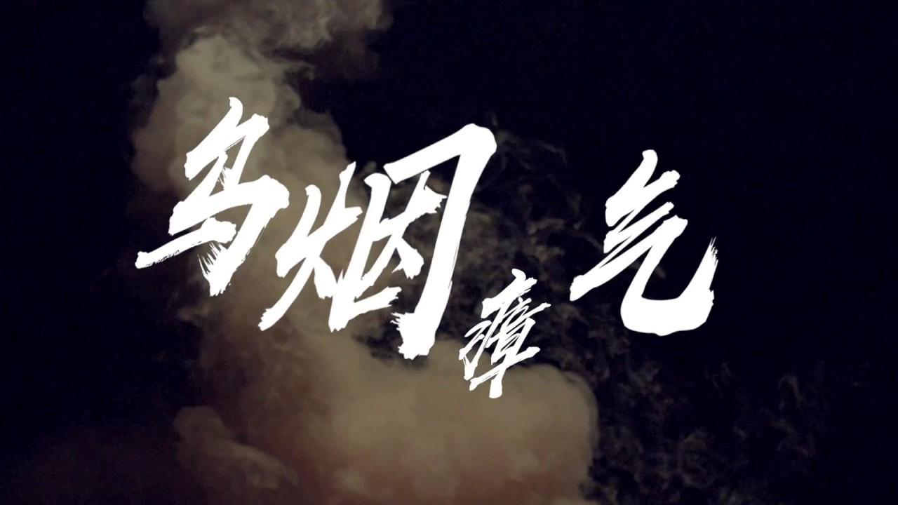 HD】吳莫愁-烏煙瘴氣[Official Music Video] 官方完整版MV - YouTube