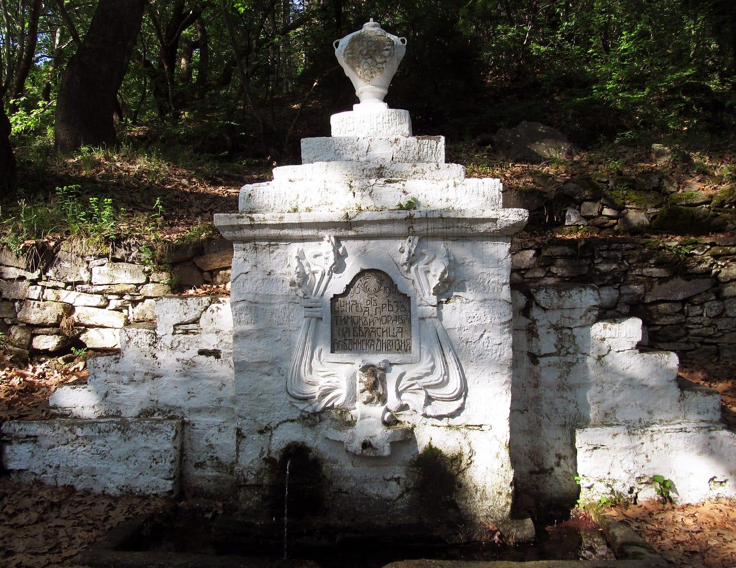 https://upload.wikimedia.org/wikipedia/commons/9/9e/Belata_cheshma_in_Samuilovo.jpg