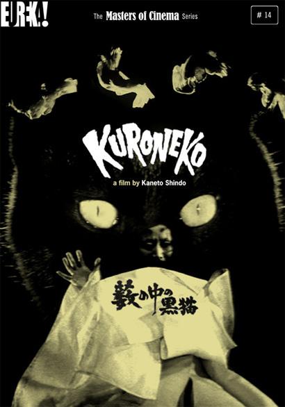 Kuroneko de Kaneto Shindo (1968 - Japon)