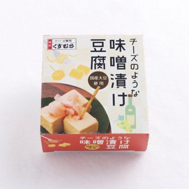 チーズのような味噌漬け豆腐 | ハンドメイドマーケット minne
