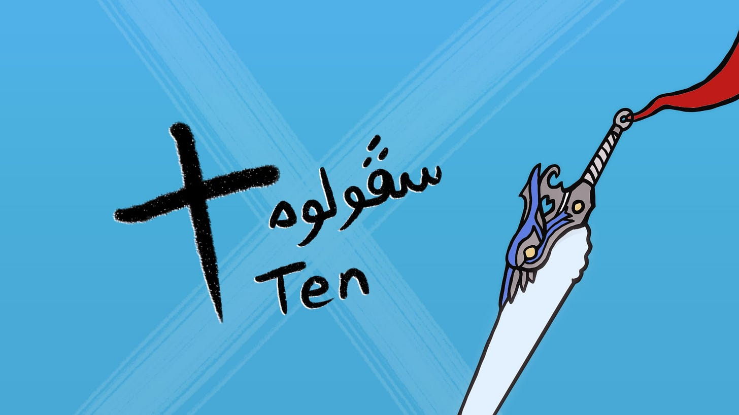 A doodle of the Brotherhood Sword from Final Fantasy X with the word ten in Chinese, Malay, and English on the left.