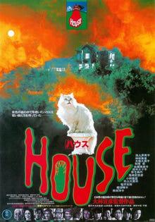 House (1977 film) - Wikipedia