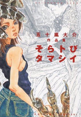 Soratobi Tamashii Manga | Anime-Planet