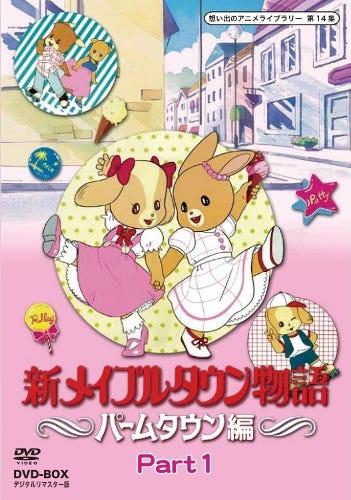 Shin Maple Town Monogatari: Palm Town Hen - Anime - AniDB