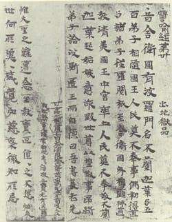 Oldest paper book, circa 256 CE
