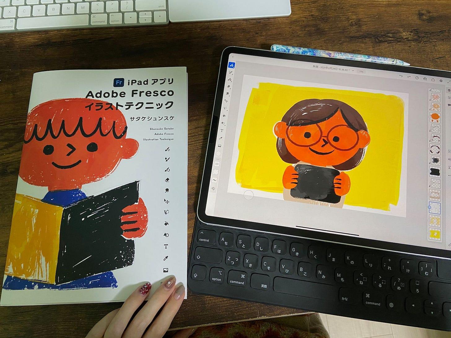 iPadアプリ Adobe Frescoイラストテクニック(玄光社2420円)