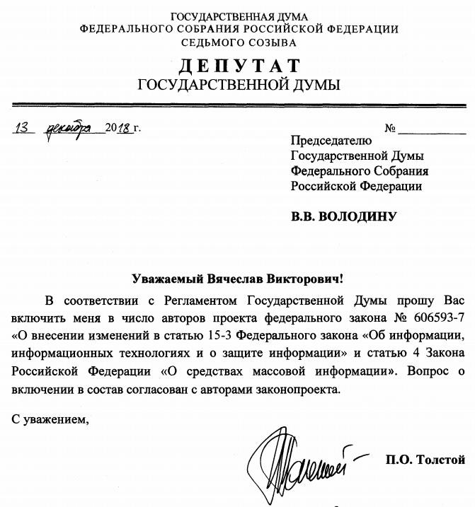 дополнение состава инициаторов законопроекта (Депутат ГД П.О.Толстой)
