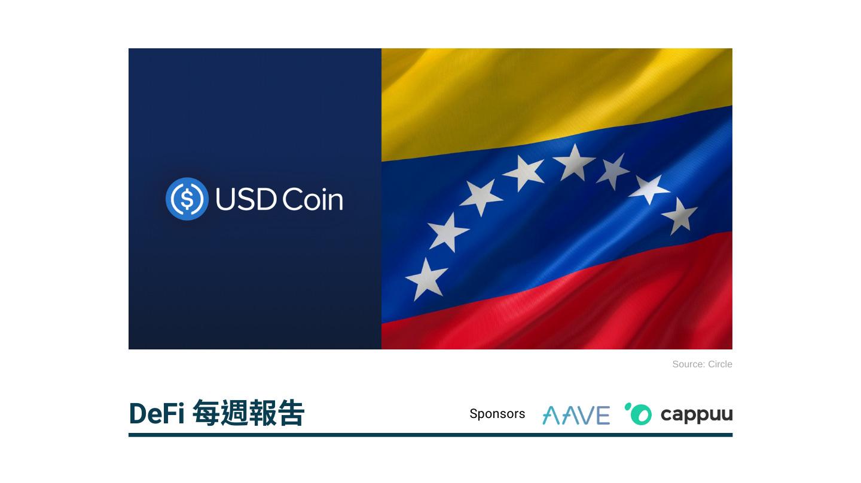 數位美元(穩定幣)如何幫助委內瑞拉對抗疫情?!