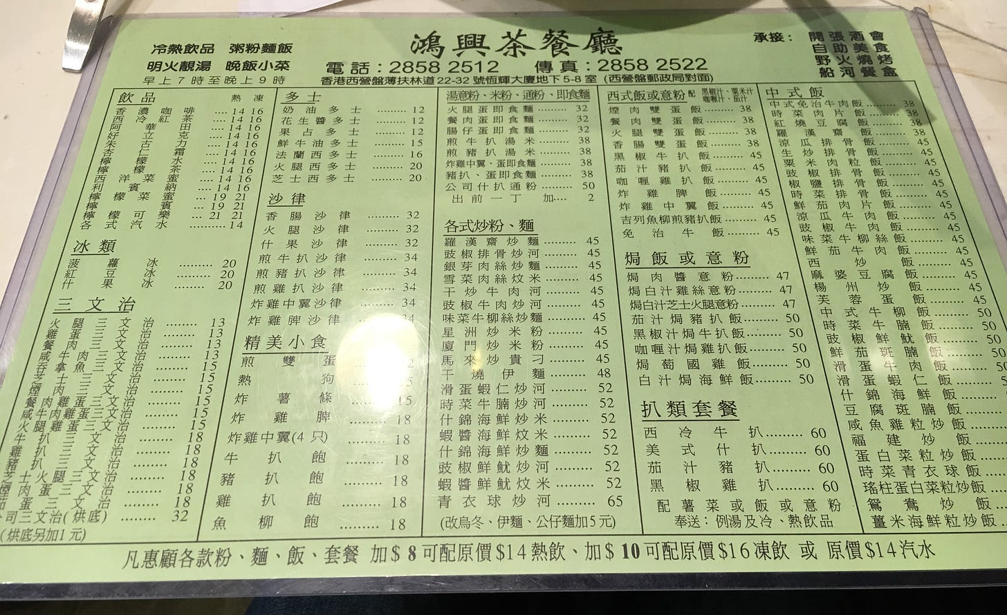 An image of a laminated menu of a Hong Kong Tea restaurant which also doubles as a placemat