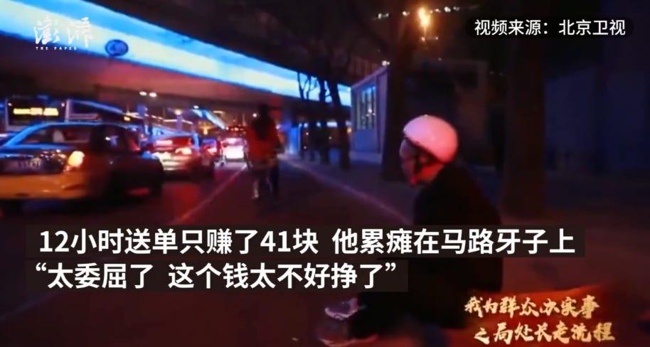 """副处长体验送外卖""""为啥火? 北京市_新浪财经_新浪网"""
