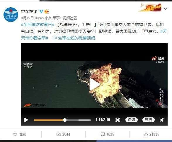 a screenshot of a cell phone: Screenshot of the PLAAF Weibo post Weibo