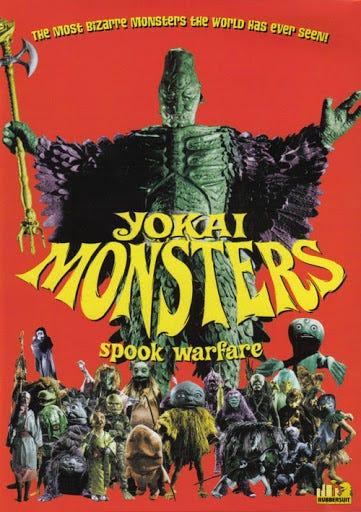 Digital Monster Island - Yokai Monsters: Spook Warfare DVD Review