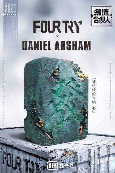 A little stone that breaks the mirror of academic integrity, Adrian zenz